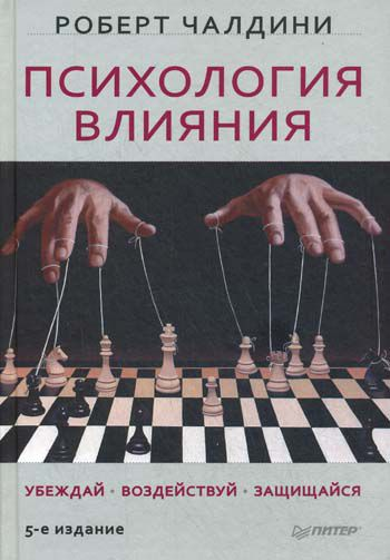 Психология влияния Роберт Чалдини