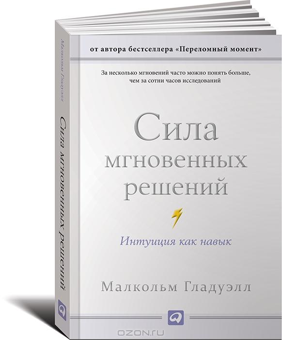 """Рецензия на книгу """"Сила мгновенных решений"""" Малкольма Гладуэлла"""
