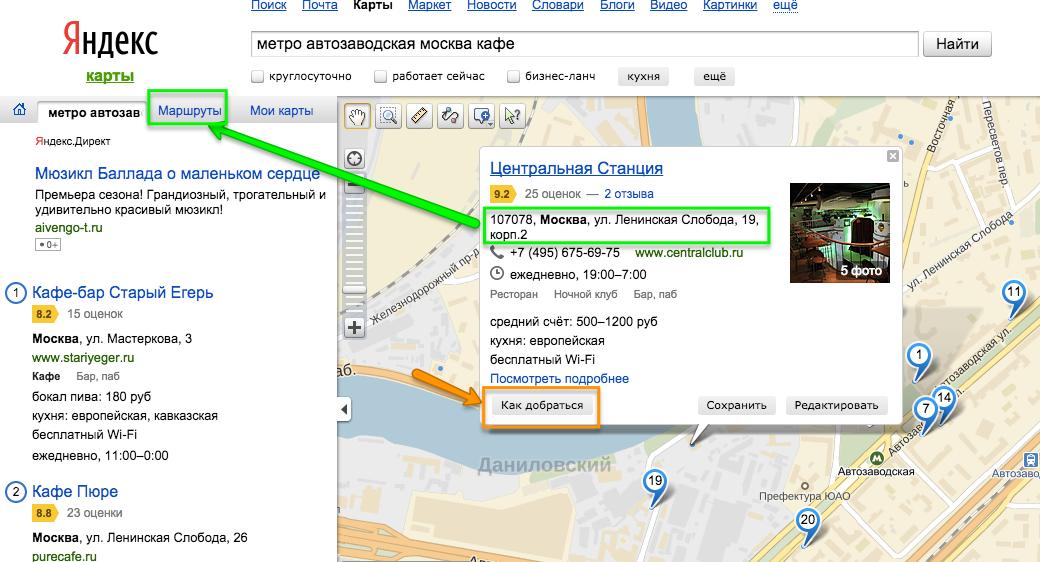 Разбор сессий пользователей в Яндекс картах