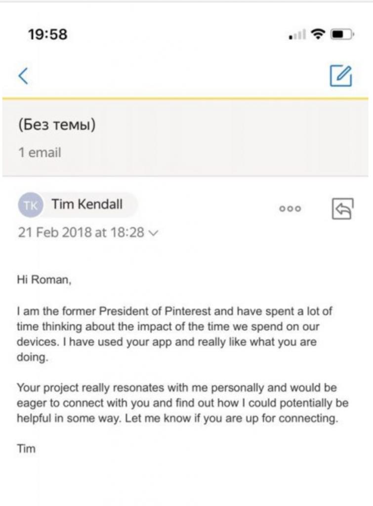 письмо от ex президента Pinterest