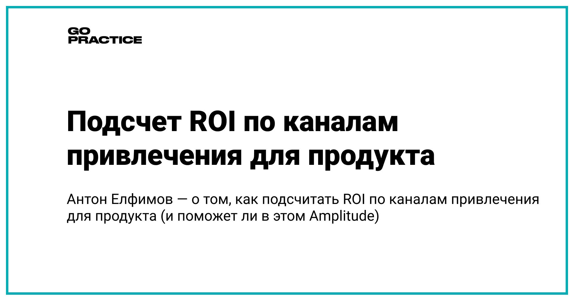 Как посчитать ROI по каналам привлечения для продукта? Можно ли сделать это в Amplitude?