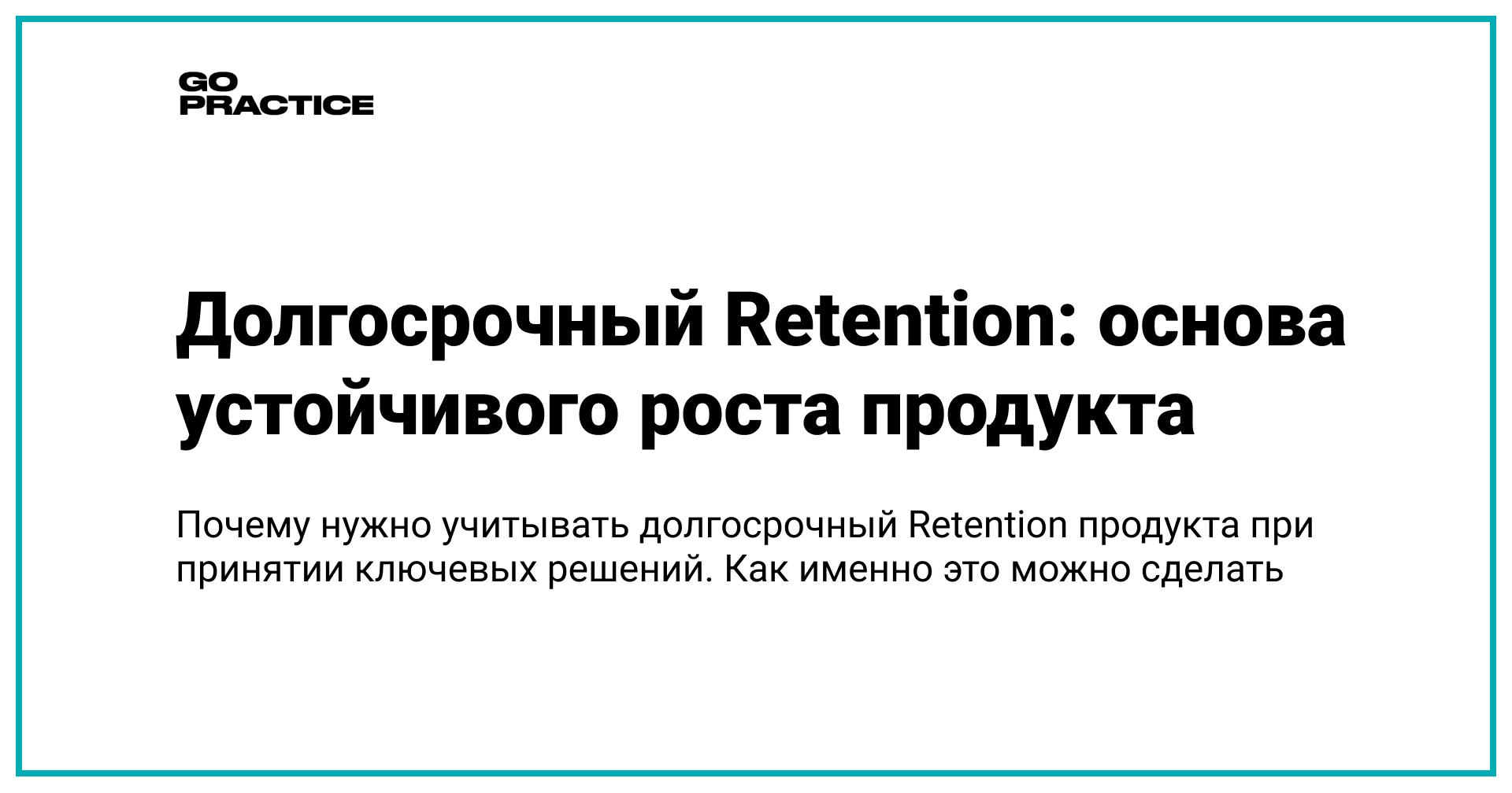 Долгосрочный Retention — основа устойчивого роста продукта