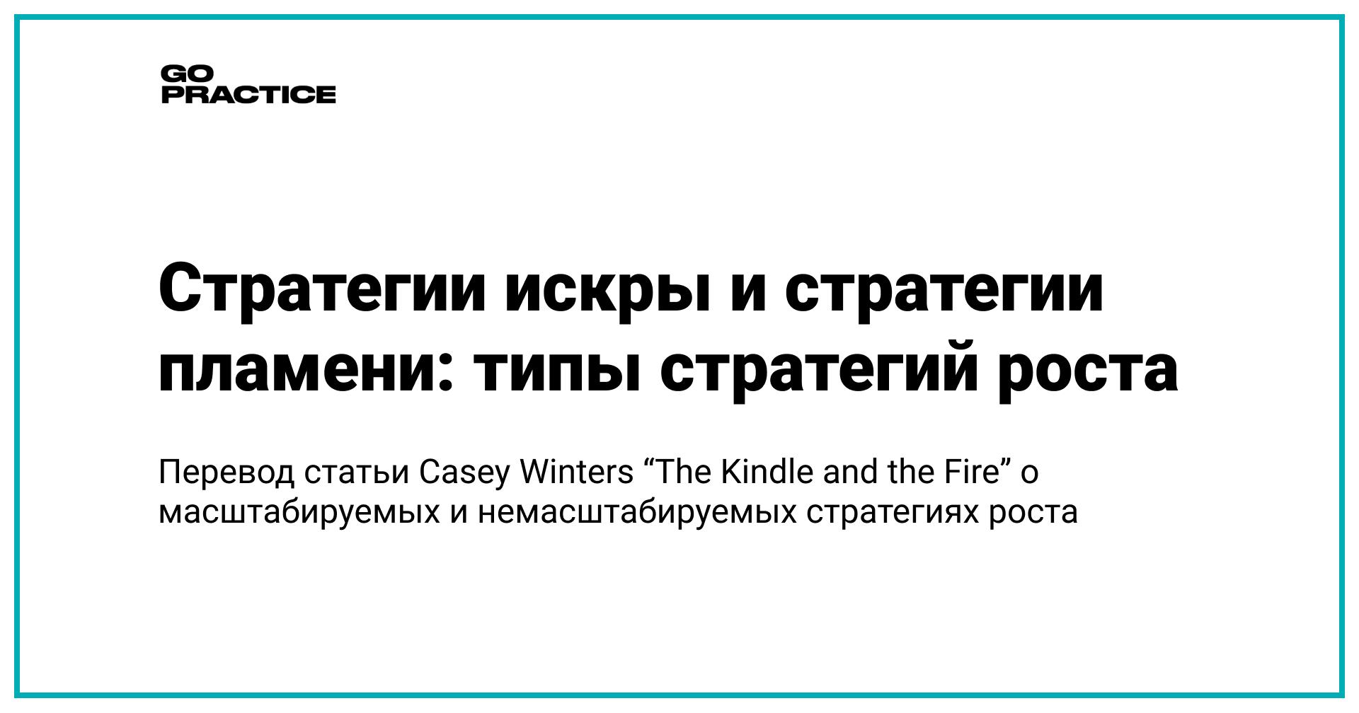 Два типа стратегий роста: стратегии искры (kindle) и стратегии пламени (fire)