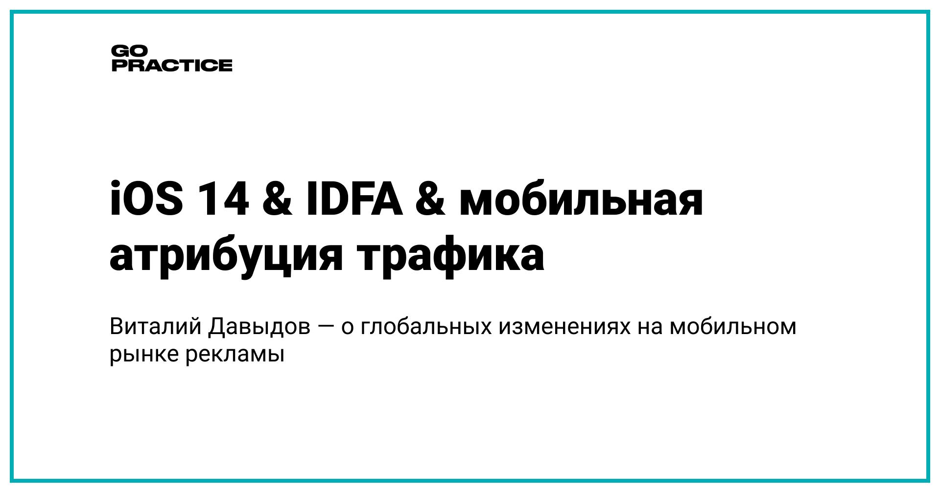 iOS 14 & IDFA & мобильная атрибуция трафика: глобальное изменение на мобильном рынке рекламы