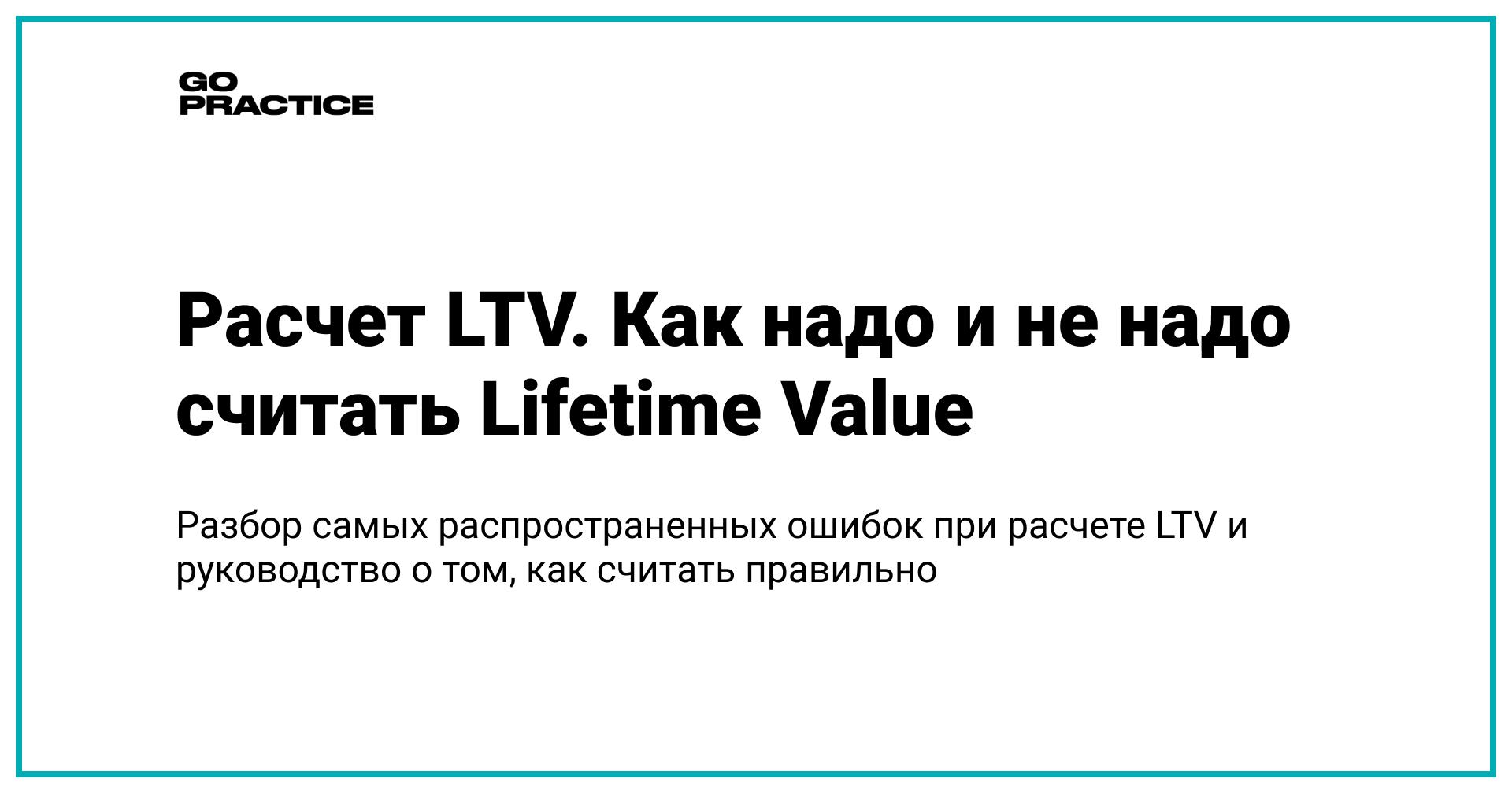 Расчет LTV. Как надо и не надо считать Lifetime Value