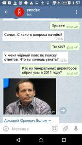 Yandex bot1