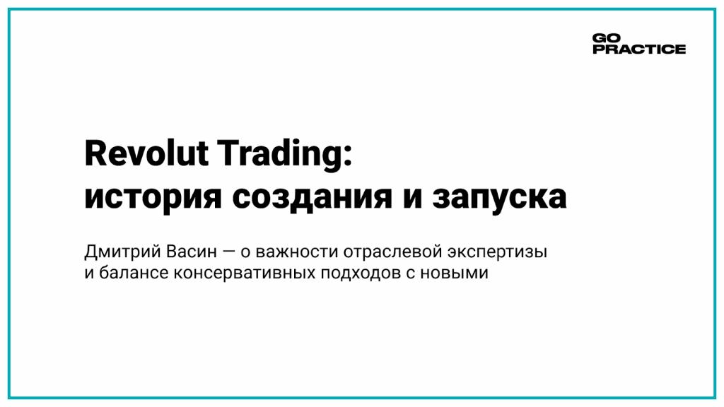 Revolut Trading: история создания и запуска. О важности отраслевой экспертизы и балансе консервативных подходов с новыми
