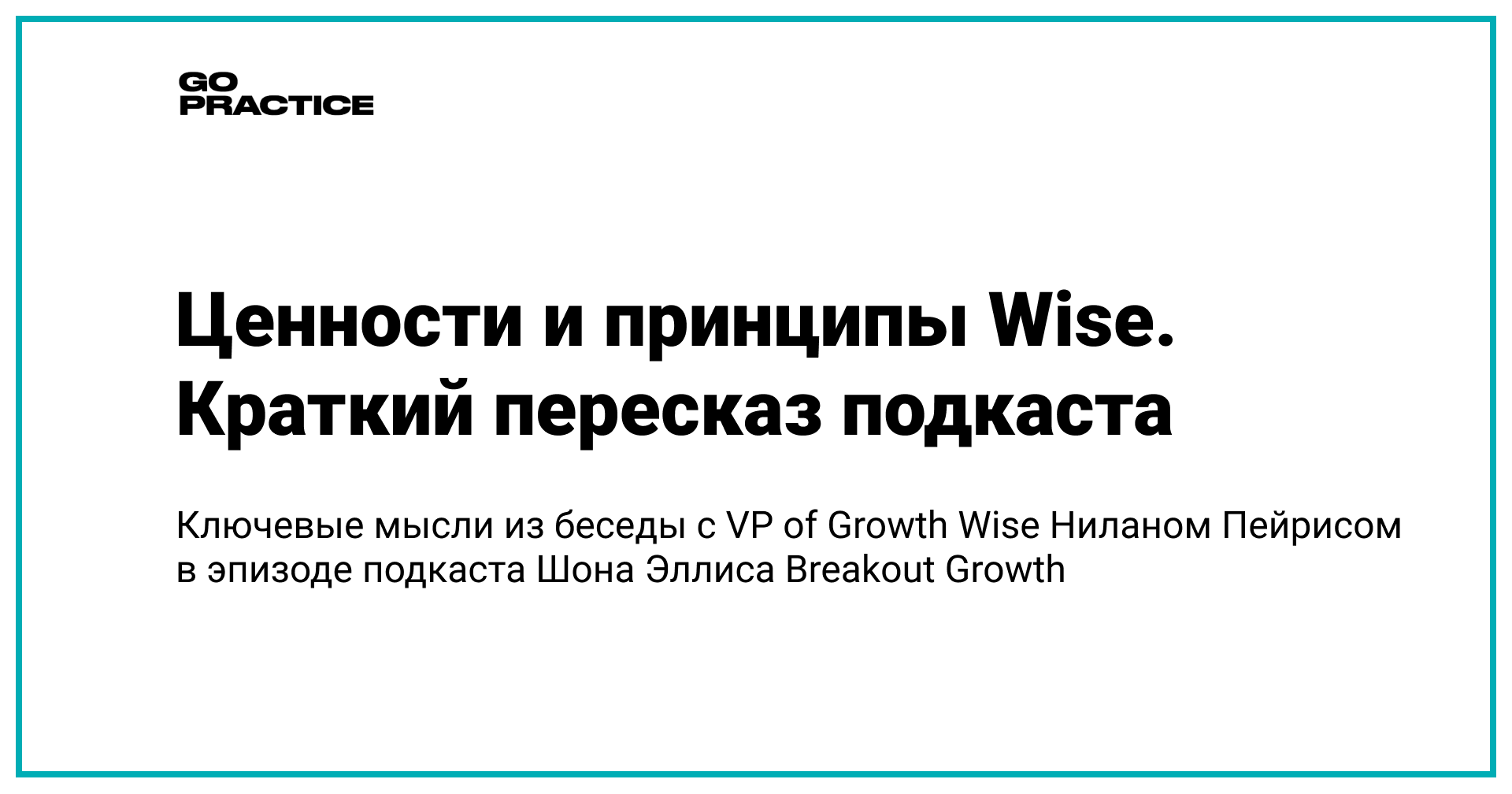 Ценности и принципы Wise. Краткий пересказ эпизода подкаста Шона Эллиса Breakout Growth