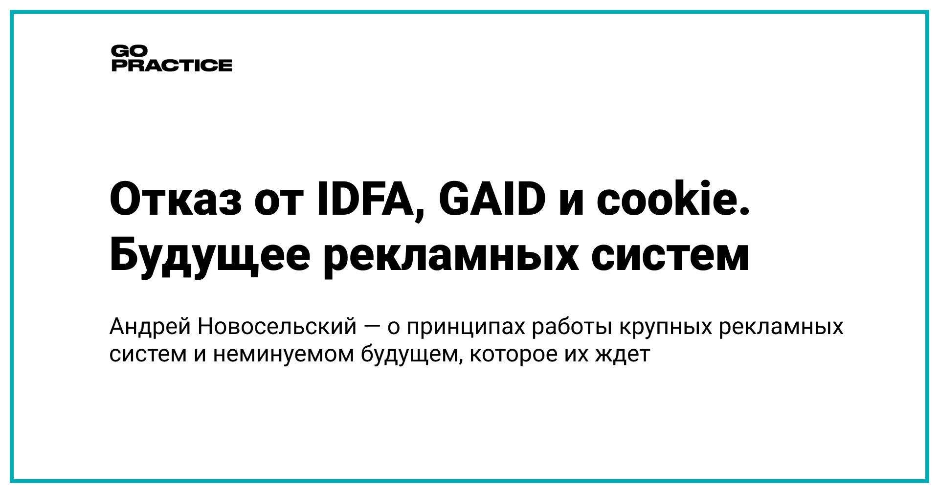 Отказ от IDFA, GAID и cookie. Неминуемое будущее рекламных систем