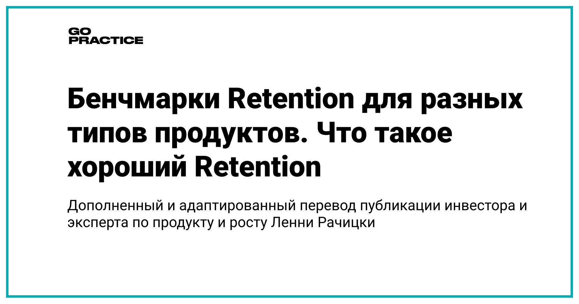 Бенчмарки Retention для разных типов продуктов. Что такое хороший Retention