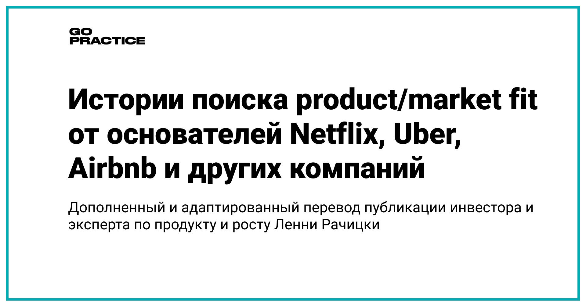 Истории поиска product/market fit от основателей Netflix, Uber, Airbnb и других успешных компаний