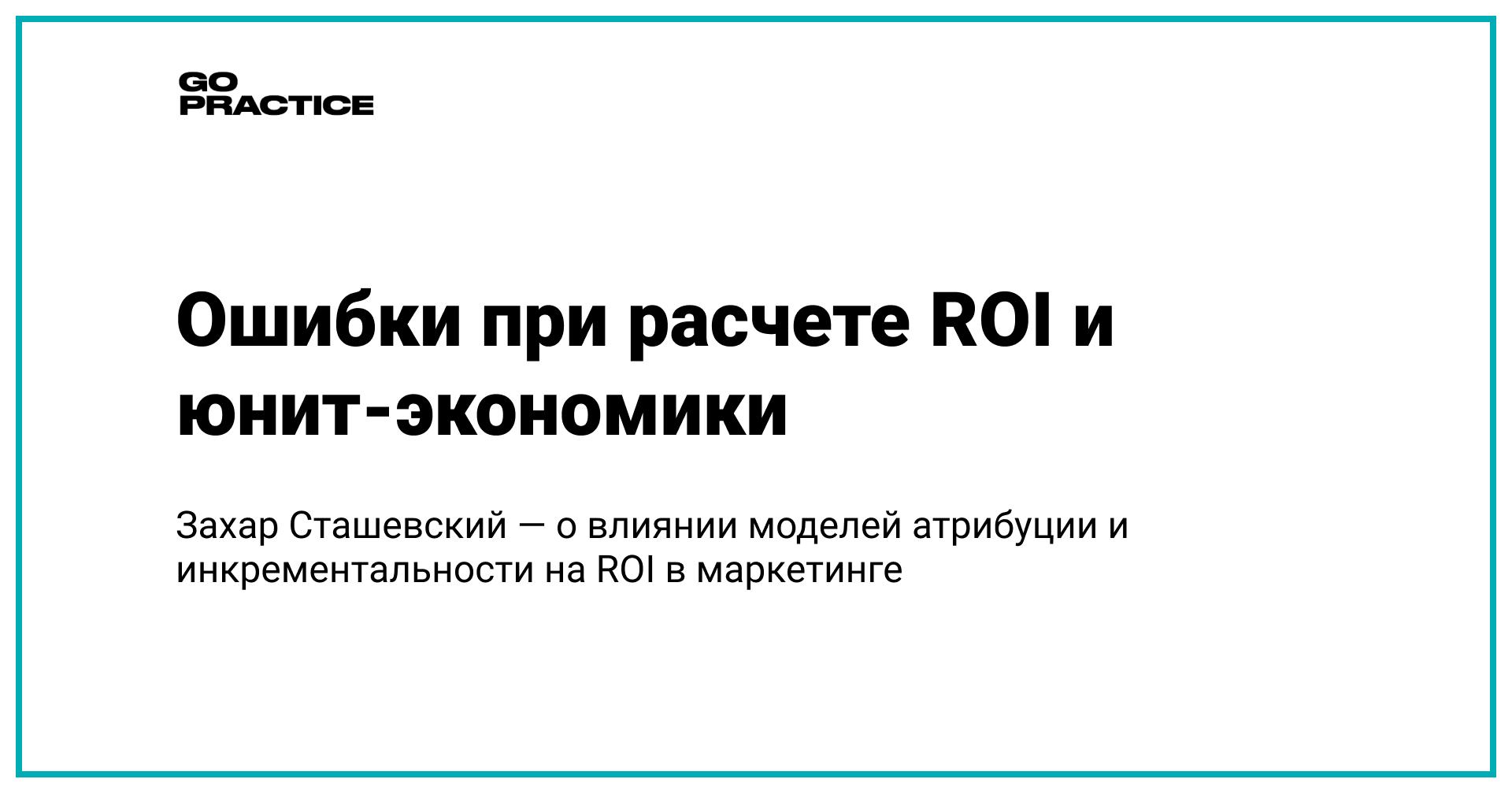 Ошибки при расчете ROI и юнит-экономики. Влияние моделей атрибуции и инкрементальности на ROI в маркетинге
